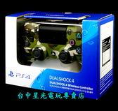 【PS4 新款無線控制器+類比套】☆ SONY原廠 無線手把 迷彩綠色 ☆【CUH-ZCT2G】台中星光電玩