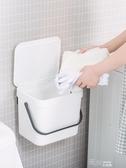創意壁掛式垃圾桶便攜手提收納筐廚房衛生間帶蓋吸盤垃圾箱YYS  【快速出貨】
