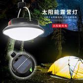 戶外太陽能充電led帳篷野營燈 手提露營野餐應急照明營地燈掛燈 克萊爾