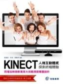 二手書 Kinect人機互動體感探索終極體驗-同場加映 微軟菁英大挑戰得獎專題剖 R2Y 9789865836580