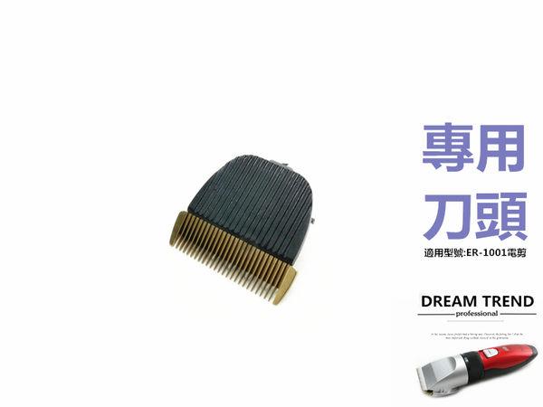 【DT髮品】美如夢 ER-1001 陶瓷電剪 專用刀頭 陶瓷刀頭 【0104022】