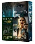(二手書)妳一生的預言:電影「異星入境」原著小說