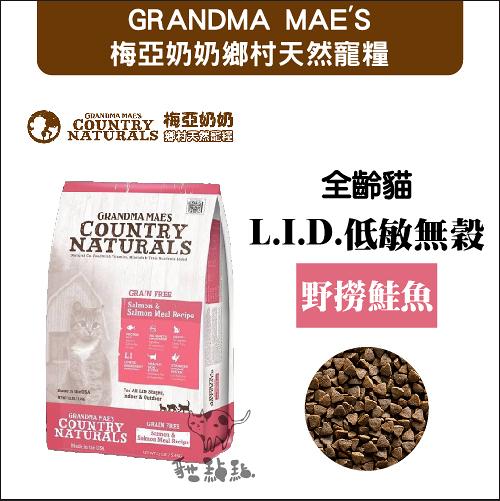 GRANDMA MAE'S 梅亞奶奶〔L.I.D.低敏無穀全齡貓,野撈鮭魚,12磅 〕