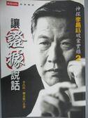 【書寶二手書T1/社會_ODM】讓證據說話-神探李昌鈺破案實錄2_劉永毅, 李昌鈺