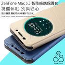 E68精品館 華碩 ZenFone Max 來電顯示 智能皮套 手機皮套 休眠 喚醒 手機殼 asus ZC550KL 手機套