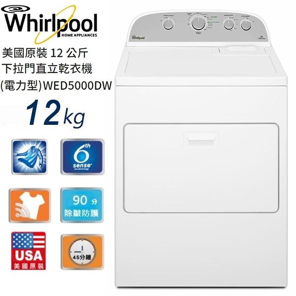 Whirlpool惠而浦12公斤下拉門直立電力乾衣機 WED5000DW~含基本安裝(約5月中旬後到貨)