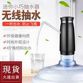 全自動智能抽水機 無線充電自動上水 桶裝水抽水器BB15001-現貨