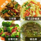 【陽光農業】小家庭輕鬆煮B組1箱(三菜一湯)(含運)