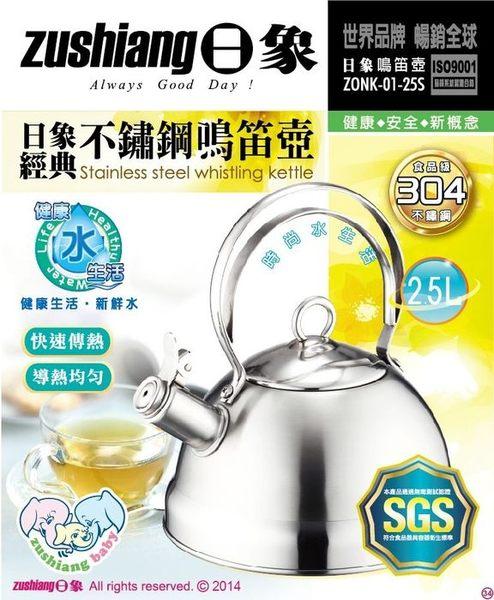 淘禮網 ZONK-01-25S 日象2.5L經典不鏽鋼鳴笛壺