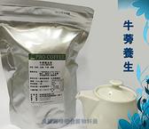 芳第《High Tea》三角茶包-牛蒡養生茶5gx50入--【良鎂咖啡精品館】