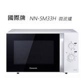 國際牌Panasonic 25L 機械式微波爐NN SM33H 訂購