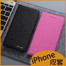 商務翻蓋皮套iPhone XSmax側翻皮套iPhone8軟殼 i7 Plus手機殼 XR i6sPlus蠶絲紋插卡ix保護套