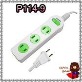 延長線 耐嘉 KINYO P114-9 彩色安全延長線 1開4插 9尺 2.7m 台灣製造 穩定電流 插頭 插座