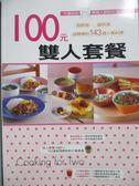 【書寶二手書T1/餐飲_YIL】100元雙人套餐_邦聯文化