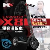HX X8電動摺疊滑板車 45km長續航 三重煞車系統 真空防爆胎 快速折疊