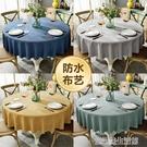 桌巾 圓桌桌布布藝棉麻防水圓形家用中式簡約餐廳大飯店酒店台布餐桌布 優樂美