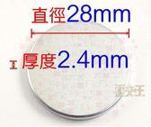 【釹鐵硼強力磁鐵】直徑28*厚度2.4mm(50元硬幣大小) 材料:N38 鍍鋅 吸鐵 Mgt38-C28282.4