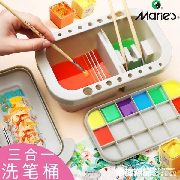 馬利牌多功能洗筆桶水桶美術涮筆筒顏料水粉繪畫水彩畫畫專用油畫調色盤調色盒三合一 童趣