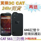 現貨 CAT S61 三防機 【送 64G記憶卡+玻璃保護貼】 內建 FLIR熱感應相機,24期0利率