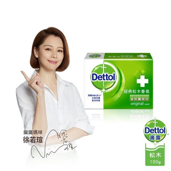 滴露Dettol 經典松木香皂 (100gX3入)
