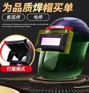 電焊面罩 自動變光電焊面罩頭戴式焊工焊帽焊接氬弧焊燒焊防烤臉防護眼鏡