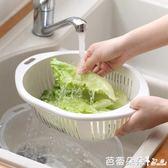 塑料洗菜盆瀝水籃雙層水果籃創意水果盤客廳家用果盤65618【芭蕾朵朵】