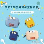 韓國romane可愛幽靈蘋果AirPods無線藍芽Pro耳機盒防摔保護硅膠套 3C優購