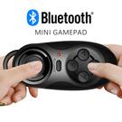 藍牙迷你遊戲手柄 藍牙自拍器 無線音樂播放器 多功能迷你手握遙控器 安卓iOS手機通用