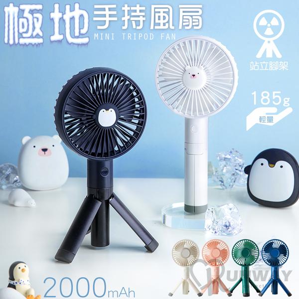 三腳架手持風扇 手持小風扇 低噪音 桌面 大風量 迷你