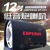12吋隧道型喇叭 ENPERUR EP033 綜合擴大機+喇叭 汽車/家用 手提音箱 高效能大功率 多機一體