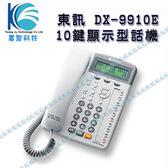 東訊 DX-9910E 10鍵顯示型數位話機  [總機系統 企業電話系統]-廣聚科技