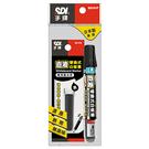 SDI 手牌 S510VP直液替換式白板筆超值包