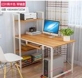 辦公桌家用簡約經濟型 電腦桌帶書架現代書桌組合辦公桌igo 運動部落