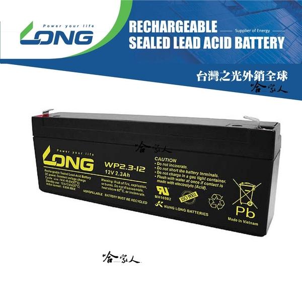 LONG 廣隆光電 WP 2.3-12 NP 12V 2.3AH UPS 不斷電系統 監視器 太陽能照明電池 遙控車電池
