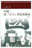 中國,從「天下」到民族國家(增訂版)