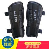 護腿板 足球護具成人兒童比賽訓練專用護脛堅固防護ALEEKS 680