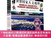 簡體書-十日到貨 R3YY【世界國家人文地理(上、中、下)】 9787538622492 吉林美術出版社 作者: