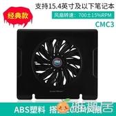 至尊CMC3筆電散熱器支架 14寸15.6寸17寸電腦路由器散熱底座超靜音風扇 雅楓居