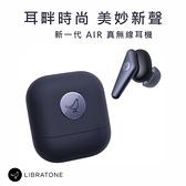 台灣現貨 當天寄出 Libratone Air Plus 2ND GEN 小鳥耳機 AIR+第2代 主動降噪耳機