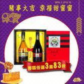 【養蜂人家】極醇醋飲禮盒(蜂蜜醋600ml系列任選2瓶)