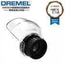 【台北益昌】 美國 精美牌 真美牌 DREMEL A550 防護罩 搭配 DREMEL 3000 8220 使用