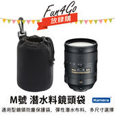 放肆購Kamera M 號潛水料鏡頭袋鏡頭保護袋彈性防水保護包保護套鏡頭套鏡頭筒相機包收納