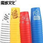 疊疊杯-魔域文化兒童迷你競速飛疊杯小號比賽專用幼兒園益智開發玩具網袋