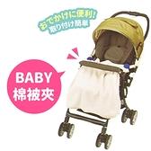BABY棉被夾 專用棉被夾【SV4295】快樂生活網