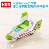 Norns 【日貨Tomica小汽車(迪士尼樂園-巴斯光年飛船車)】日本多美 玩具車 玩具總動員