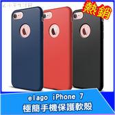 elago 全球獨家 極簡手機保護軟殼 iPhone 7 Plus 5.5吋 手機殼 防摔殼
