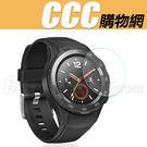 Huawei 華為 WATCH2 鋼化膜 Watch2 玻璃貼 9H弧邊 運動手錶 保護貼 貼膜