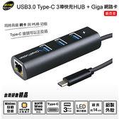 [哈GAME族]免運費 可刷卡 伽利略 USB3.0 Type-C 3埠快充 HUB + Giga 網路卡 鋁殼 支援正反插 CU3GL06