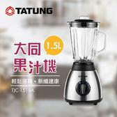 TATUNG 大同 1.5公升 果汁機 TJC-1518A