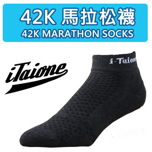 i-taione 42K慢跑襪馬拉松襪-竹碳